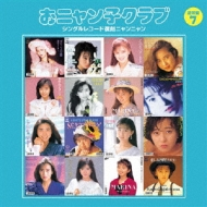 シングルレコード復刻ニャンニャン 7 【通常盤】