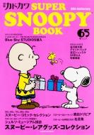 別冊カドカワ SUPER SNOOPY BOOK カドカワムック