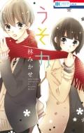 うそカノ 6 花とゆめコミックス