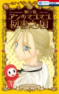 アンのマゴマゴ図書之国 3 花とゆめコミックス