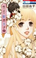 桜の花の紅茶王子 5 花とゆめコミックス