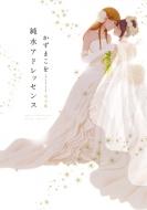 純水アドレッセンス 完全版 書籍扱いコミックス