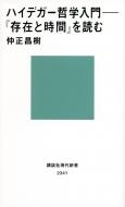 ハイデガー哲学入門 『存在と時間』を読む 講談社現代新書