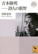 再発見日本の哲学 吉本隆明 詩人の叡智 講談社学術文庫