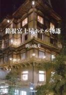 箱根富士屋ホテル物語 小学館文庫