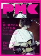 ぴあMUSIC COMPLEX Vol.2