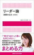 リーダー論 講談社akb48新書