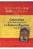 Gg574 日本・スペインギター協会編 スペインギター音楽名曲コレクション
