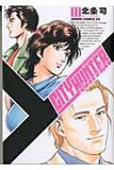 シティーハンター XYZ edition 11 ゼノンコミックス