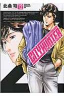 シティーハンター XYZ edition 12 ゼノンコミックス