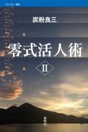 零式活人術 2 バウンダリー叢書
