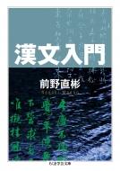 漢文入門 ちくま学芸文庫