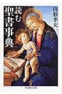 読む聖書事典 ちくま学芸文庫