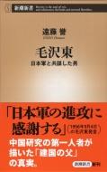 毛沢東 日本軍と共謀した男 新潮新書