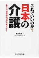 これでいいのか?日本の介護 あなた自身が社会を変える!