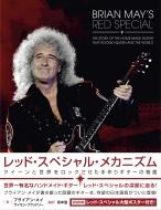 Brian May's Red Special ブライアン・メイ・ギア〜レッド・スペシャル・メカニズム(仮)
