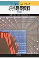 ビジュアルハンドブック 必携建築資料