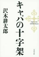 キャパの十字架 文春文庫