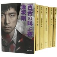 逢坂剛 「百舌シリーズ」6冊セット 集英社文庫