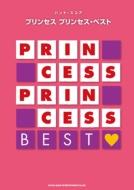 バンド・スコア プリンセス・プリンセス・ベスト