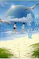 世界の涯ての夏 ハヤカワ文庫JA