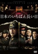 日本のいちばん長い日 DVD