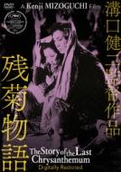 残菊物語 デジタル修復版 DVD