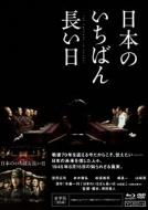 日本のいちばん長い日 豪華盤 Blu-ray
