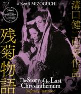 残菊物語 デジタル修復版 Blu-ray