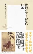 性のタブーのない日本 集英社新書