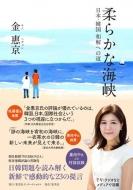 柔らかな海峡 日本・韓国和解への道