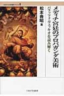 メディチ宮廷のプロパガンダ美術 パラッツォ・ヴェッキオを読み解く MINERVA歴史叢書クロニカ