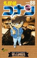 名探偵コナン 88 少年サンデーコミックス