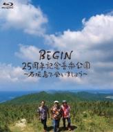 BEGIN 25周年記念音楽公園 〜石垣島で会いましょう〜