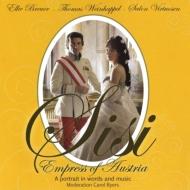 『シシィの人生~オーストリア皇后エリザベート』 サロン・ヴィルトゥオーゼン、ブロイヤー、ヴァインハッペル