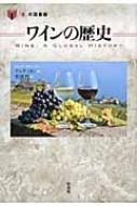 ワインの歴史 「食」の図書館