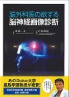 脳外科医の欲する脳神経画像診断