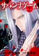 サバンナゲーム The Comic 7 クリエイティブコミックス