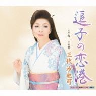 逗子の恋港c/w 桜…その愛