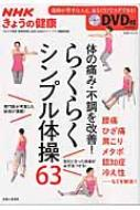 Nhkきょうの健康 らくらくシンプル体操63 Dvd付 生活シリーズ