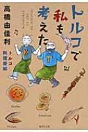 トルコで私も考えた トルコ料理屋編 集英社文庫コミック版