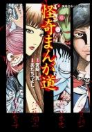 怪奇まんが道 1 集英社ホームコミックス