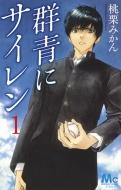 群青にサイレン 1 マーガレットコミックス