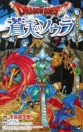 ドラゴンクエスト 蒼天のソウラ 6 ジャンプコミックス