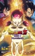 DRAGON BALL Z 復活の「f」アニメコミックス ジャンプコミックス