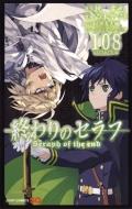 終わりのセラフ TVアニメ公式ファンブック ジャンプコミックス