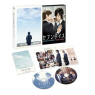 セブンデイズ Blu-ray コンプリート版