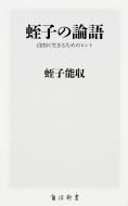 蛭子の論語 自由に生きるためのヒント 角川新書