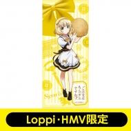 マイクロファイバービッグタオル 童話風テーマ(シャロ)【Loppi・HMV限定】/ 『ご注文はうさぎですか??』 2回目