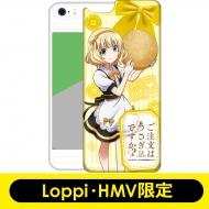 ICカバー 童話風テーマ(iPhone 5、5s/ シャロ)【Loppi・HMV限定】/ 『ご注文はうさぎですか??』 2回目